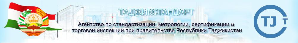 Таджикстандарт