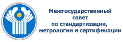 Межгосударственный совет по стандартизации, метрологии и сертификации